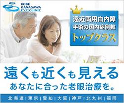 遠近両用白内障手術の神戸神奈川アイクリニック