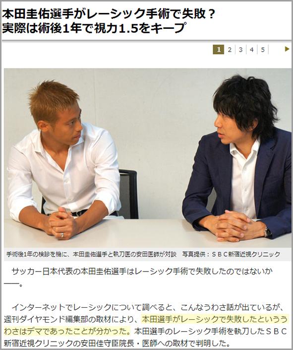 本田圭佑選手がレーシック手術で失敗? 実際は術後1年で視力1.5をキープ