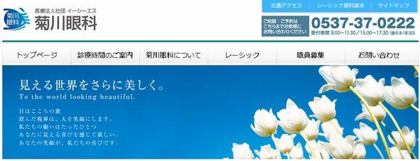 菊川眼科の評判・WEB案内