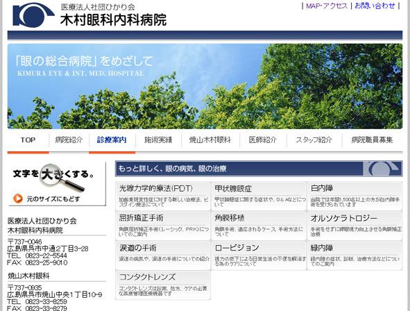 木村眼科内科病院の評判・WEB案内