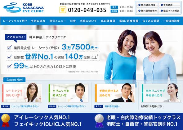 神戸神奈川アイクリニック名古屋院の評判・WEB案内