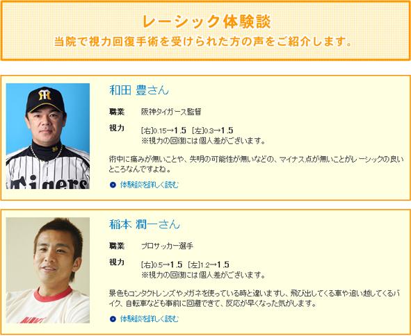 阪神和田監督、稲本潤一選手の体験談