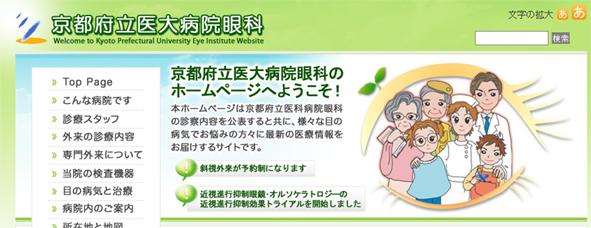 京都府立医大病院眼科の評判・WEB案内