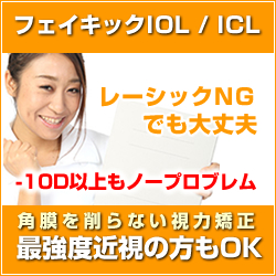 フェイキックIOL / ICL