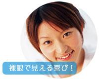 かわもと眼科の評判・WEB案内