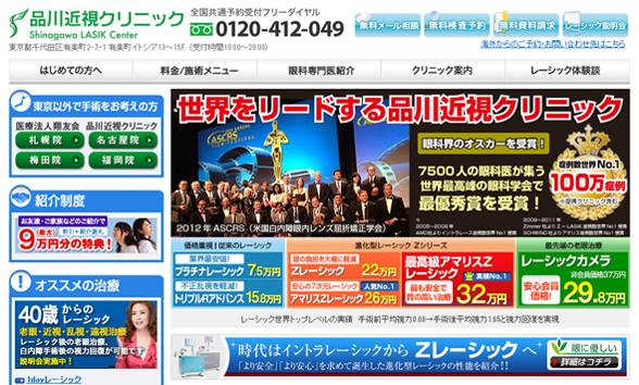 品川近視クリニック札幌院の評判・WEB案内