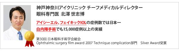 ICL(アイシーエル)/フェイキックIOLの症例数では日本一であり、エピレーシック、ラセック、円錐角膜の治療でもトップクラスの症例実績を誇る。