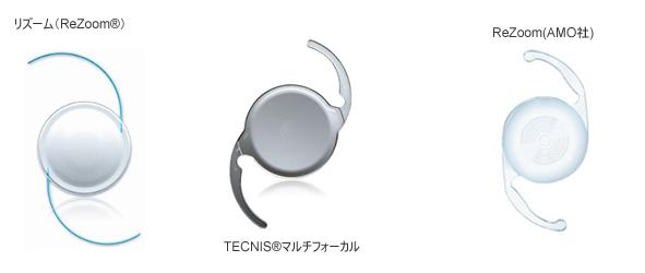 多焦点眼内レンズは『レストア(ReSTOR)、『リズーム(ReZOOM)』、『テクニス・マルチフォーカル(Tecnis  Multifocal)』の3種類